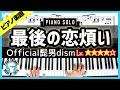 【楽譜】ピアノソロで弾くOfficial髭男dism「最後の恋煩い」