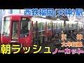 次々と電車が来る平日朝ラッシュの西鉄福岡(天神)駅1時間半ノーカット! 西鉄天神大…