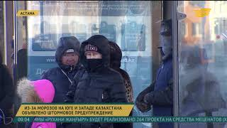 Из-за морозов на юге и западе Казахстана объявлено штормовое предупреждение