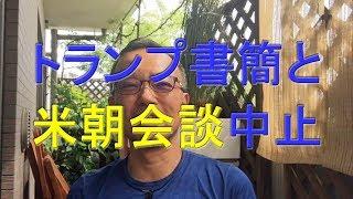 トランプ書簡と米朝会談中止 thumbnail