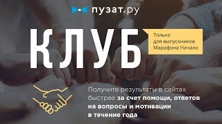 ПРЕЗЕНТАЦИЯ КЛУБА - НОВЫЙ ФОРМАТ ДЛЯ ПРОШЕДШИХ МАРАФОН «НАЧАЛО» - РОМАН ПУЗАТ