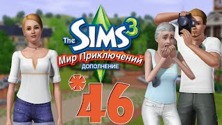The Sims 3 Мир Приключений #46 Пирсонотеп