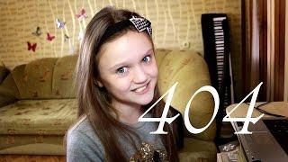 404 Время и стекло в исполнении Ксении Левчик