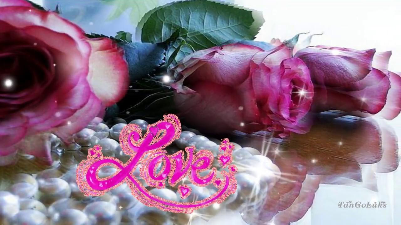 Видео открытка девушке я тебя люблю, день ангела папе