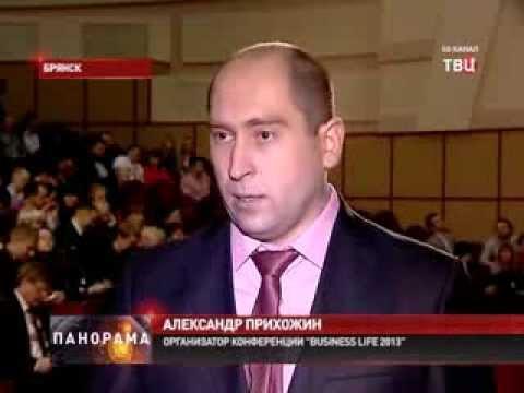 """Отчет о бизнес-конференции """"Business Life 2013"""" 29-30 ноября г.Брянск"""