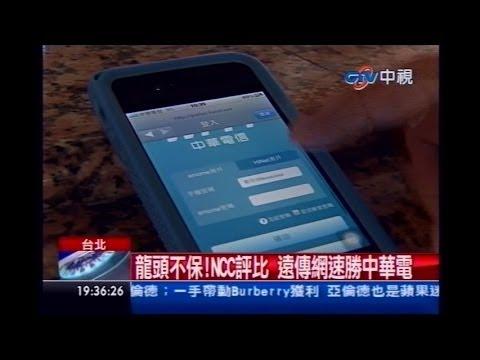 中視新聞》22縣市上網速率調查 遠傳超越中華電