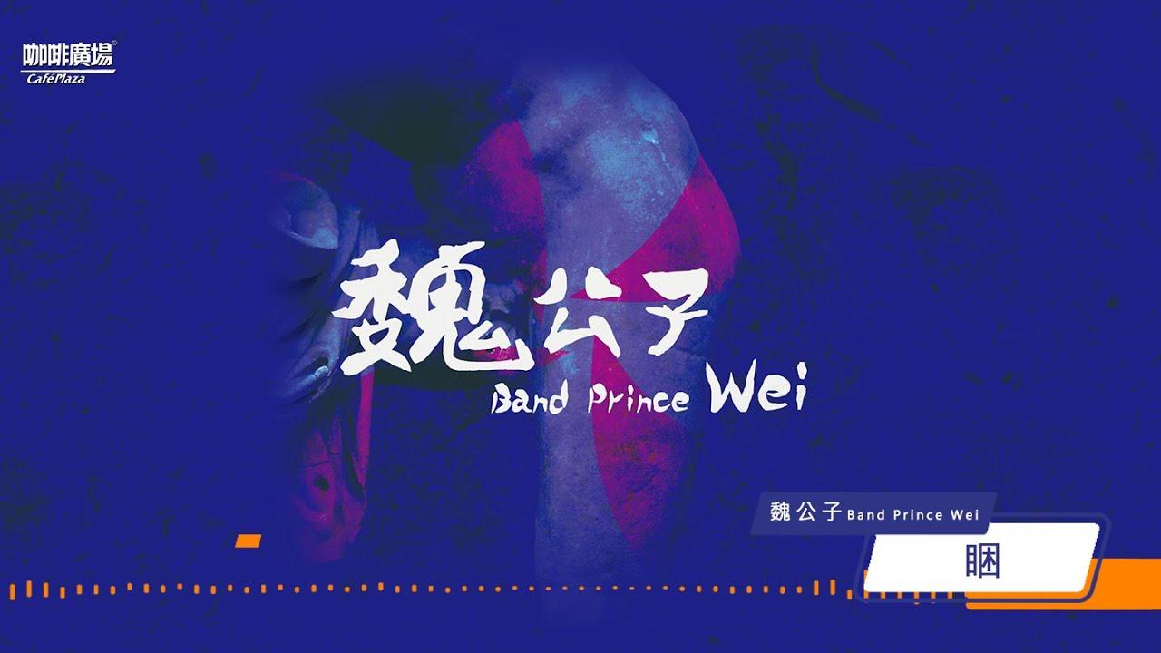 【咖廣新聲代】魏公子 Band Prince Wei 《 睏》