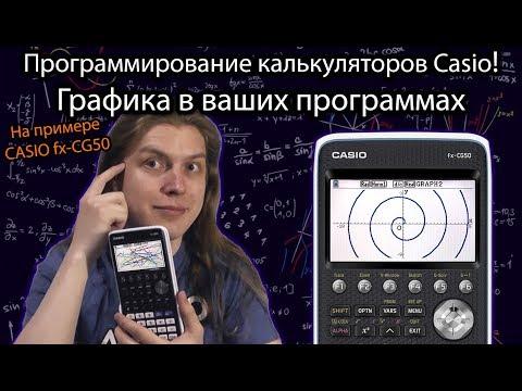 Графика в ваших программах! Программирование графических калькуляторов CASIO. На примере Fx-CG50