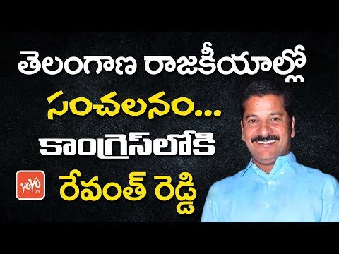 కాంగ్రెస్ లోకి రేవంత్ రెడ్డి ..? Revanth Reddy Planning to Join Congress Party |  YOYO TV Channel