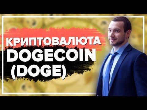 Криптовалюта Dogecoin (DOGE). Перспективы и прогноз Доги на 2018 год. Новости Догикоин.