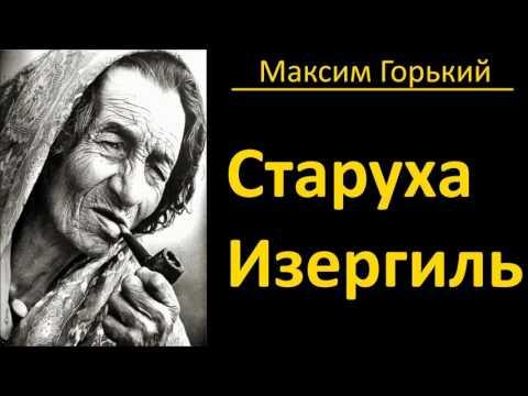 Максим Горький - Старуха Изергиль - АудиоКнига