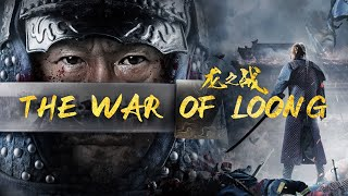 The War of Loong: The fiercest battle in Wanqing Era (Starring by Liu Peiqi, Cao Yunjin & Luo Yu)