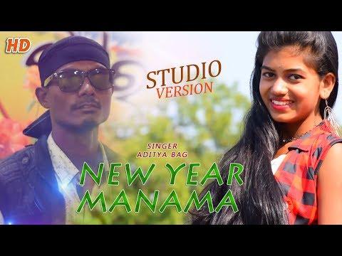 New Year Manama (Aditya Bag) Sambalpuri Studio Version Video l RKMedia