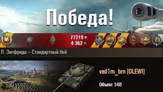 Объект 140  11 фрагов, 1 vs 7, остался фуловым. Л. Зигфрида – Стандартный бой. (WOT 0.9.6 Full HD)