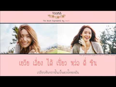 [Karaoke/Thaisub] Yoona - The Moon Represents My Heart(月亮代表我的心)