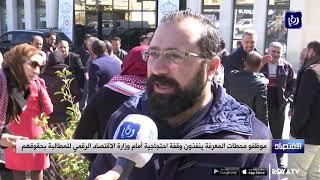 موظفو محطات المعرفة ينفذون وقفة احتجاجية أمام وزارة الاقتصاد الرقمي للمطالبة بحقوقهم (16/2/2020)