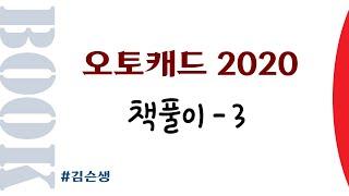 오토캐드 2020 책풀이 3 (원의 옵션과 활용방법)