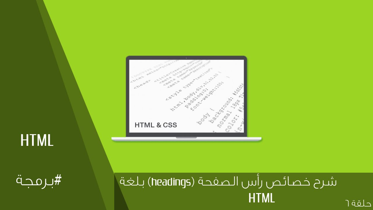 شرح خصائص رأس الصفحة (headings) بلغة HTML (ح6)