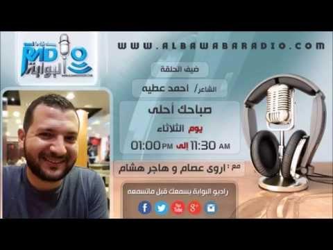 Ahmed Attia - Al Bawaba News Radio
