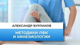 "Вебинар: ""Методики ЛФК и Кинезиологии"""