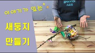 [새둥지만들기] 미술놀이/아동미술/창의미술/유아미술/초…