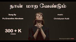 Baixar Naan Maara Vendum- I have to Change -Powerful Lyrics -Tamil Gospel Music Video