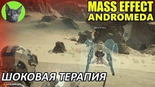 Mass Effect Andromeda #17 - Шоковая терапия (полное прохождение)