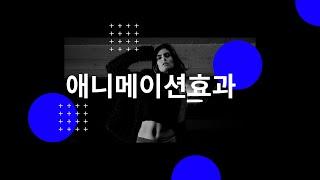 #파워포인트 #애니메이션 효과