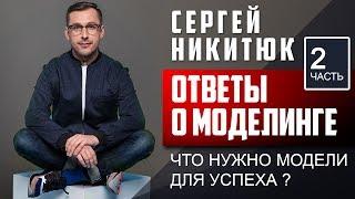 Сергей Никитюк | Что нужно модели для успеха | Вопросы 2 часть
