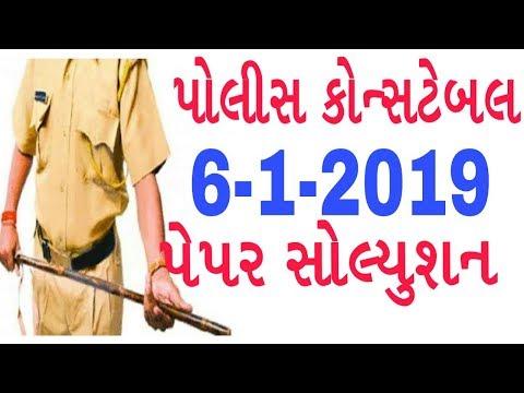 Gujarat Police Constable paper solution 2019 || police constable answerkey 2019 || 6-1-2019