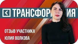 Юлия Волкова | Отзыв участника о бизнес-марафоне «ТРАНСФОРМАЦИЯ» | Университет СИНЕРГИЯ