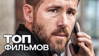 ТОП-5 ЛУЧШИХ БОЕВИКОВ (2017)