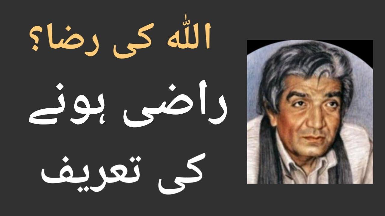 Allah ke Riza | Razi honay ke tareef | Lecture by Hazrat Wasif Ali Wasif