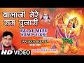 Download Balaji Mere Ram Poojari [Full Song] I Jagaran Baba Ka Balaji Bhajan MP3 song and Music Video