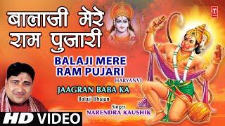 Balaji Mere Ram Poojari [Full Song] I Jagaran Baba Ka Balaji Bhajan