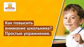 Как повысить внимание школьника? Простые упражнения