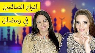 Types of People in Ramadan(part 2) -  (انواع الصائمين في رمضان (الجزء الثاني
