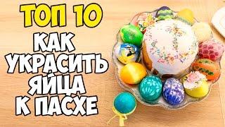 10 КРУТЫХ СПОСОБОВ, КАК ПОКРАСИТЬ ЯЙЦА НА ПАСХУ ♥ Праздничное меню #5 ♥ Анастасия Латышева