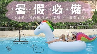 【平胸點著泳衣?】暑假淘寶必備!!