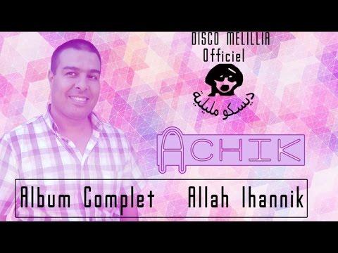 Achik Ft. Album Complet - Allah Ihannik - Video Officiel