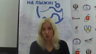 Питание ребёнка-спортсмена. Советы. Интервью для проекта «На лыжи!» с Реуцкой Е.А.