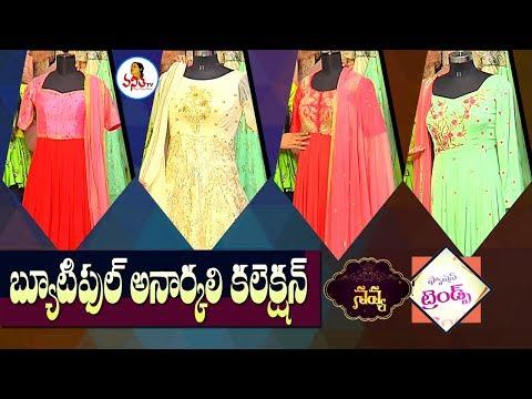 Beautiful Collection Of Designer Anarkali Dresses | Fashion Trends | Navya | Vanitha TV