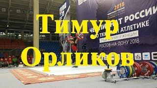 Тимур Орликов/Timur Orlikov 5.09.2018