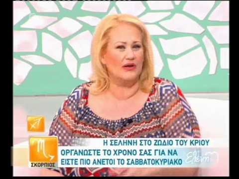 controltv Ζώδια Αση Μπηλιου
