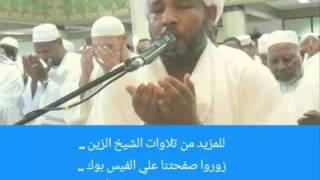 دعاء اليوم الثاني من صلاة التراويح الشيخ الزين محمد احمد رمضان 1438-2017