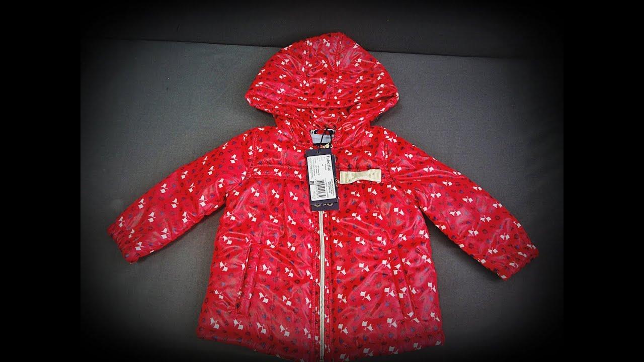 Купить детские куртки в
