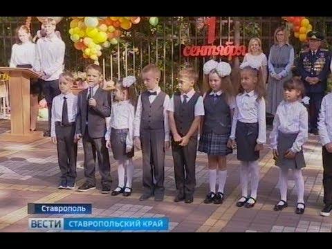 Новый учебный год в школе №42 Ставрополя открыли уроком Победы