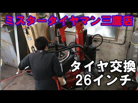 大口径26インチタイヤ交換 ミスタータイヤマン三鷹店