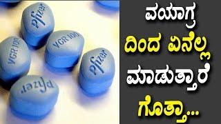 ವಯಾಗ್ರ ದಿಂದ ಏನೆಲ್ಲ ಮಾಡುತ್ತಾರೆ ಗೊತ್ತಾ... ! | Kannada Health Tips |