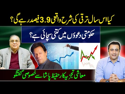 Is Pakistan's economy really improving?   What is the truth?   Mansoor Ali Khan